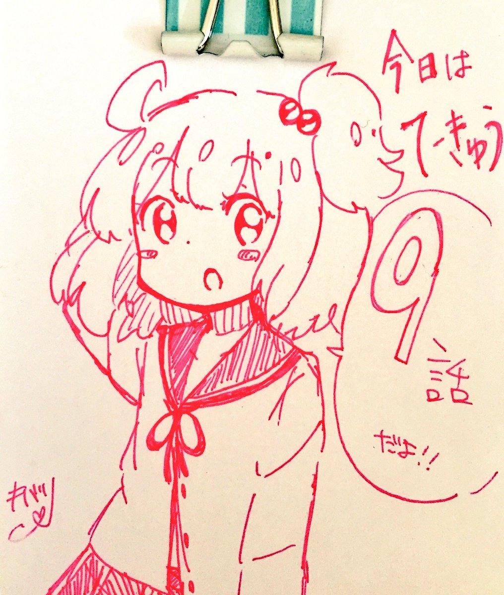 てーきゅう日〜〜