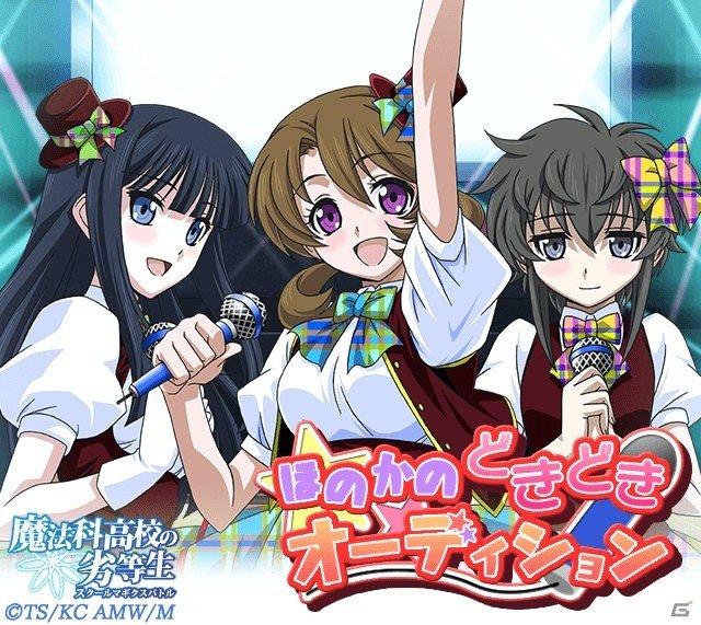 Mobage「魔法科高校の劣等生 スクールマギクスバトル」アイドル姿の深雪、ほのか、雫が登場するイベントが開催!