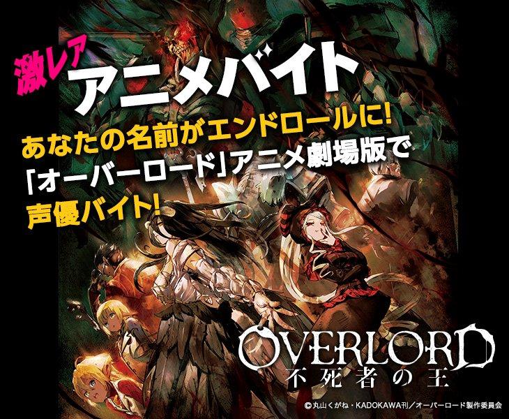 【日給3万円】劇場版「オーバーロード」の声優バイトを募集!エンドロールに名前が載り、レコーディングの舞台裏も見学できるぞ