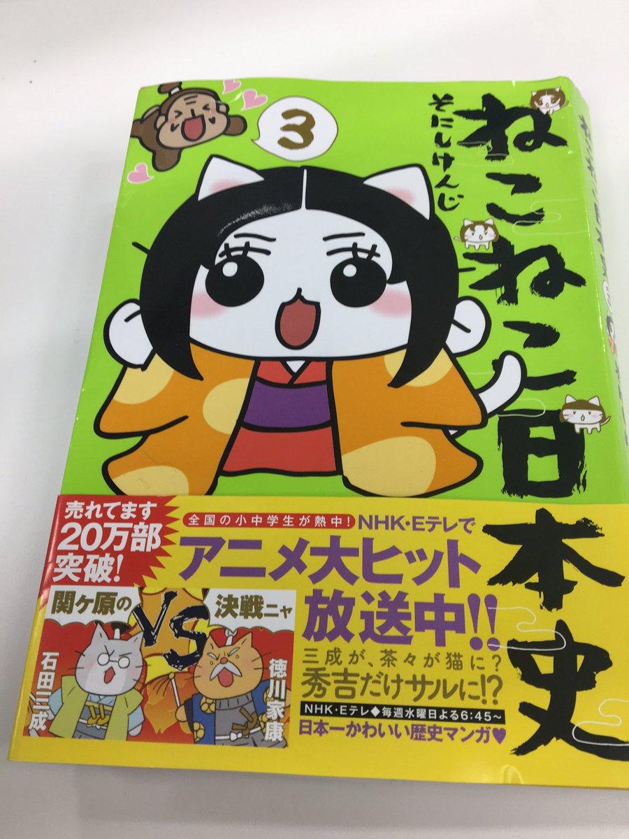 「ねこねこ日本史」3巻、こんな感じになりまーす! #ねこねこ日本史