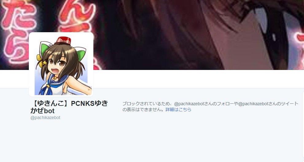 ニャル子のツイートの垢を誤クリックして飛んだ先がこういう状態でしたよ!君誰だよ?!(パクリ(