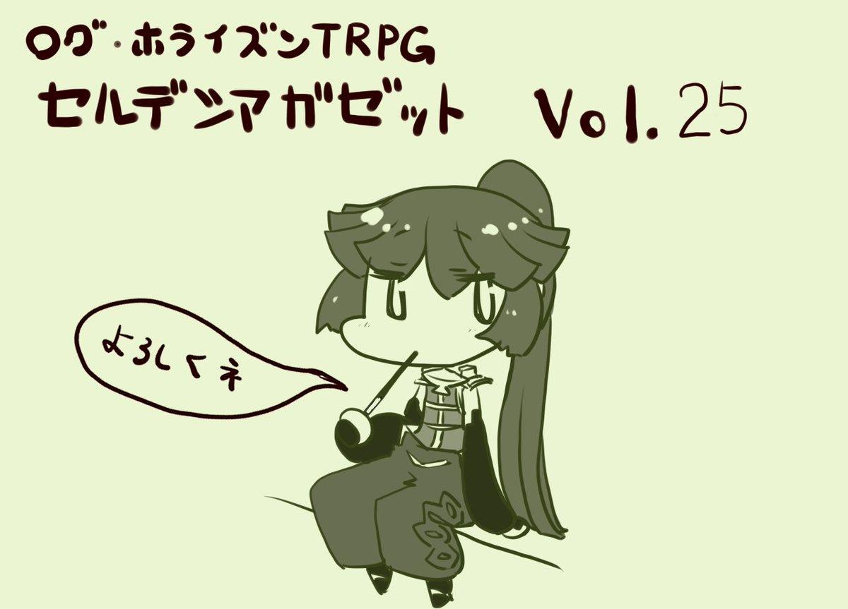 ログホラTRPGサポートwebコンテンツ、セルデシアガゼットvol.25      4コマを載せて頂いておりますぞー!