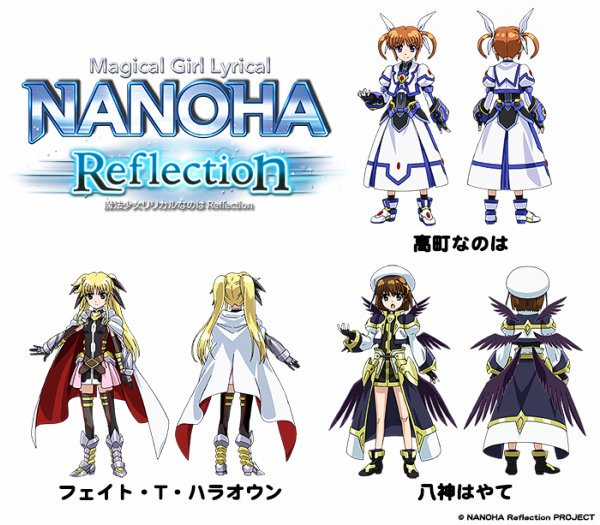 劇場版『魔法少女リリカルなのは Reflection』CAST高町なのは:田村ゆかりフェイト・T・ハラオウン:水樹奈々八