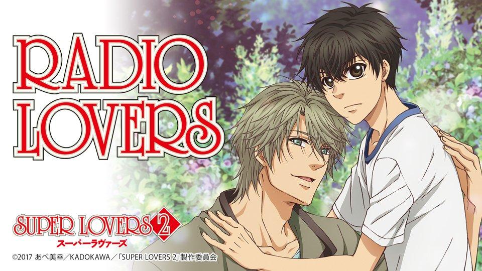 TVアニメ「SUPER LOVERS」RADIO LOVERS第18回更新致しました★今回はお二人のテンションちょっと高