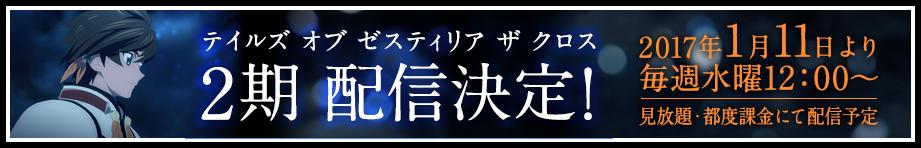 テイルズ オブ ゼスティリア ザ クロス 第2期 配信決定です。