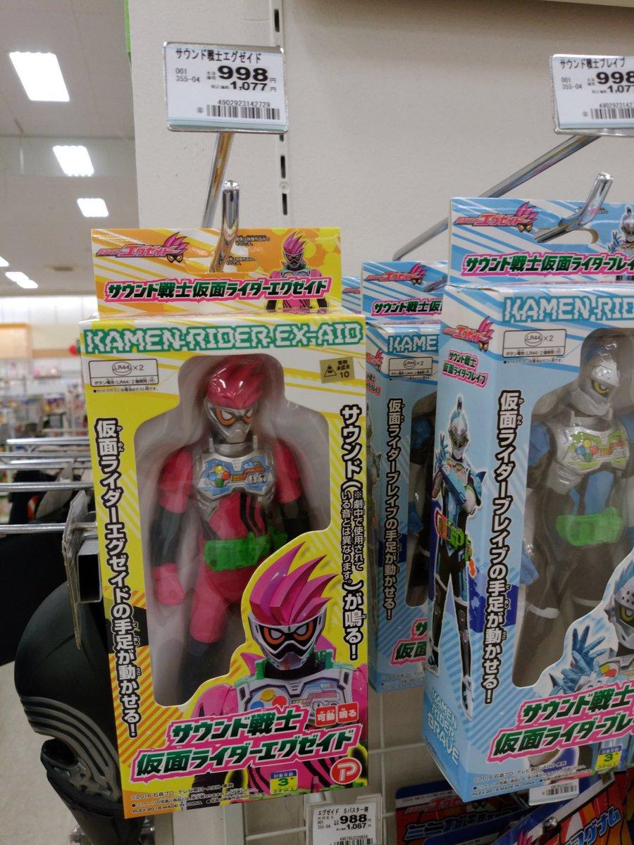 今回のクレゲ報告終わり仮面ライダーの景品やけど、玩具売り場行ったら普通に売っとってわろた