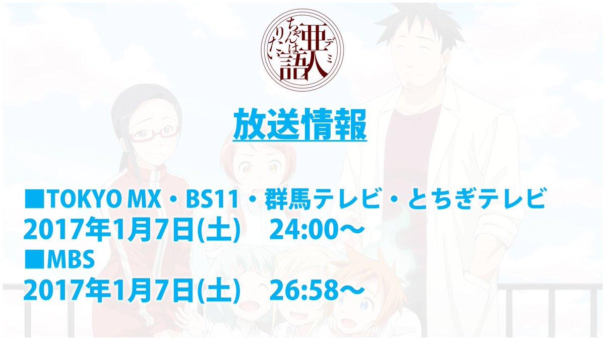 【亜人ちゃんは語りたい 最新情報④】初回放送日時は2017年1月7日(土)!TOKYO MX・BS11・群馬テレビ・とち
