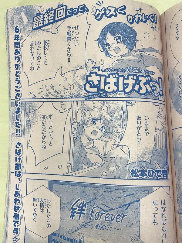 最終回もすごかったですサバゲ×女子高生 異色の少女漫画「さばげぶっ!」6年の連載に幕  - ねとらぼ  から