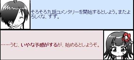 奇異太郎:そろそろ九話コメンタリーを開始するとしよう。またよろしくな、すず。すず:……うむ、いやな予感がするが、始めると