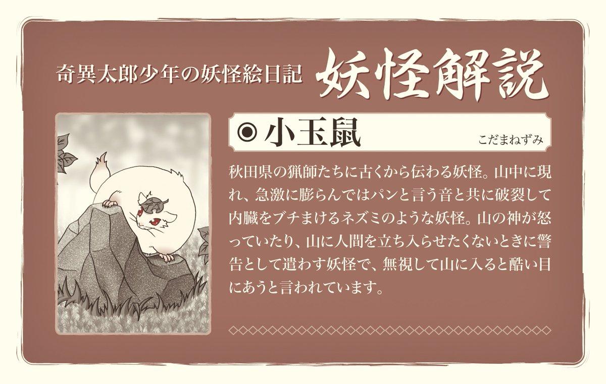 奇異太郎くん、すずちゃん、ありがとう!それでは、原作単行本より、アニメの妖怪解説より詳細な今週の妖怪紹介。【今週の妖怪】