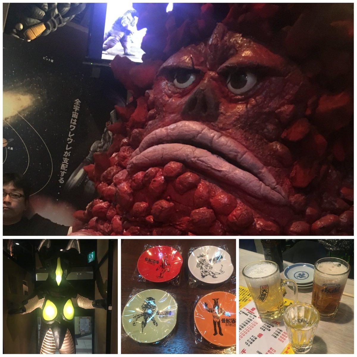 川崎の怪獣酒場に初めて行って、興奮しながら飲み食いして、二次会の大統領でやられるという楽しい飲み会でした!明日仕事行きた