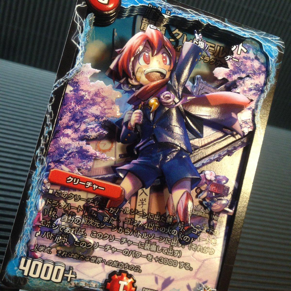 #新作シャドーボックス#duelmasters【龍覇 グレンモルト】イラストは村上ヒサシ先生です。できる限り飛び出させて