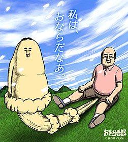 おめーもこんな夜更かしして暇人なんだな(笑)おやすみ、おなら吾郎