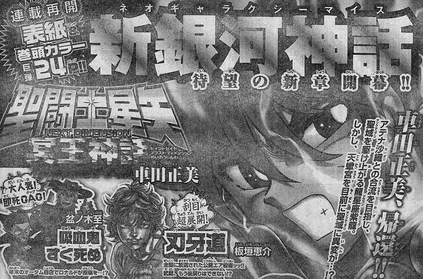 週刊少年チャンピオン買ってきた次週から聖闘士星矢ND連載再開!予告通りなら紫龍視点からの再開かなついにこの時代の蠍座の黄