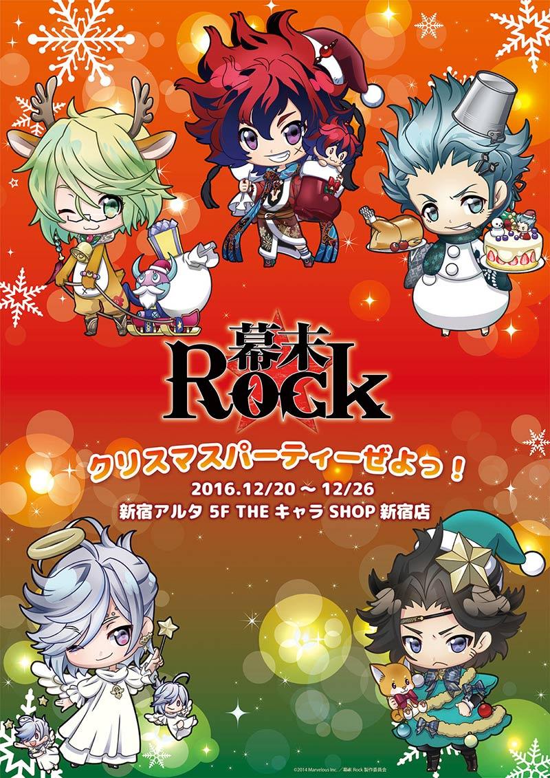 【幕末Rock クリスマスパーティーぜよっ!】12/20(火)より新宿アルタにて開催決定!公式描き下ろし使用のイベント限