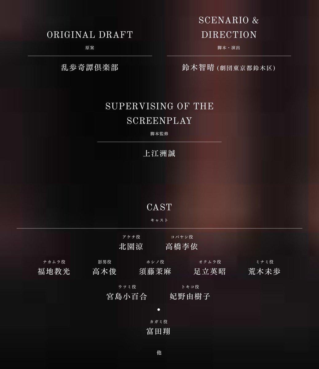 舞台『乱歩奇譚』は、アニメ原作のエピソードにオフィシャルの漫画版・小説版の設定も盛り込んだ上で、上江洲誠さんの監修のもと