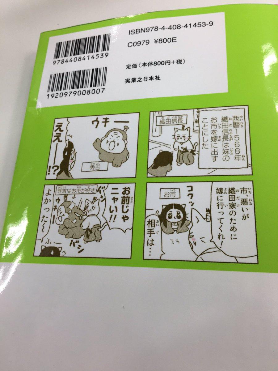 3巻の裏側はこんな感じです。ウキー。 #ねこねこ日本史 #そにしけんじ