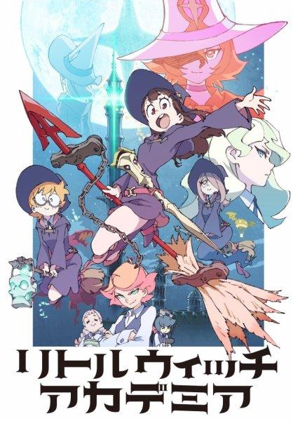 【ニュース】TVアニメ『リトルウィッチアカデミア』は1月8日(日)よりTOKYO MXほかにて放送開始。キービジュアル・