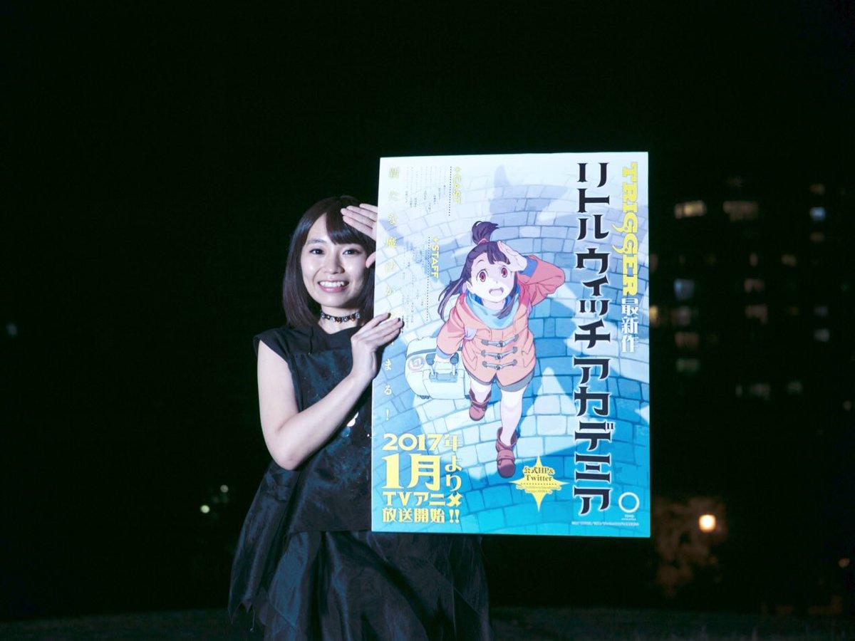 小林友里花改め、YURiKAは来年1月8日(日)から放送のTVアニメ『リトルウィッチアカデミア』OP曲『Shiny Ra