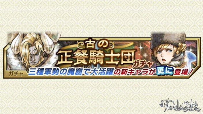 【新キャラ登場!】本日15時より「古の正餐騎士団ガチャ」にさらに!新しいキャラクターが追加されました!一騎当千の力を持つ