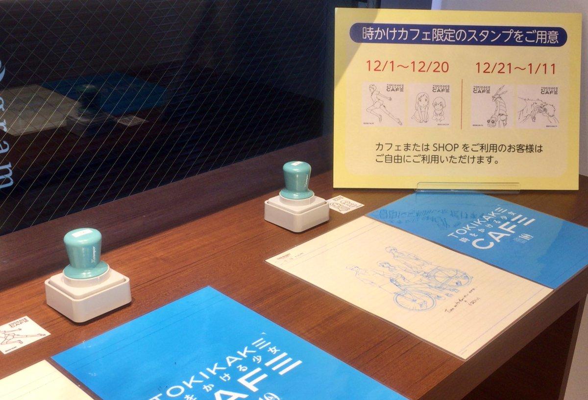 時かけカフェ大阪の店内にはスタンプ台が設置されていますよ〜✨本日から20日までは『時をかける少女』 と『おおかみこどもの