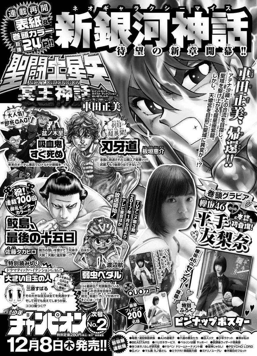 秋田書店公式サイトに週刊少年チャンピオン(2017年No.1)の次号予告が載っているいよいよ12月8日発売のNo.2から