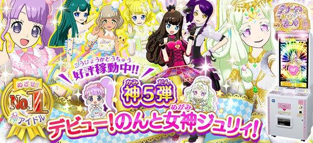 【クマ】本日12/1(木)よりゲーム「プリパラ 神5弾 デビュー!のんと女神ジュリィ!」が順次スタート!のんがデビューで