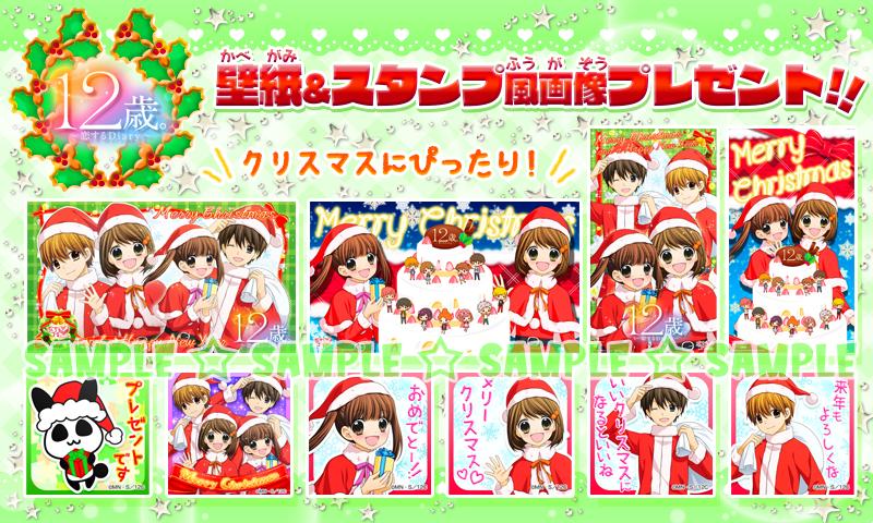 3DS「12歳。~恋するDiary~」公式サイトではダウンロードプレゼント企画を期間限定で開催中!今月は、クリスマスにぴ