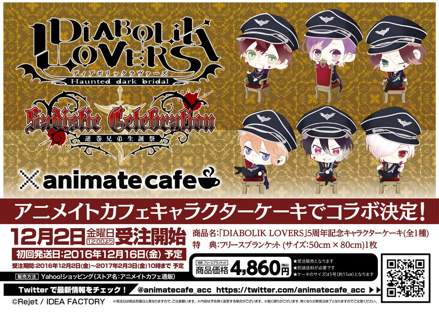 【アニメイトカフェキャラクターケーキ】「DIABOLIK LOVERS」の5周年を記念してキャラクターケーキを発売します
