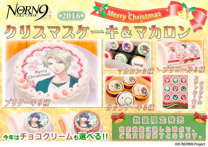 【ノルン+ノネット】プリロールHPにてクリスマスケーキ&マカロンのご予約受付を開始いたしました!ぜひノルンの皆と楽しいク