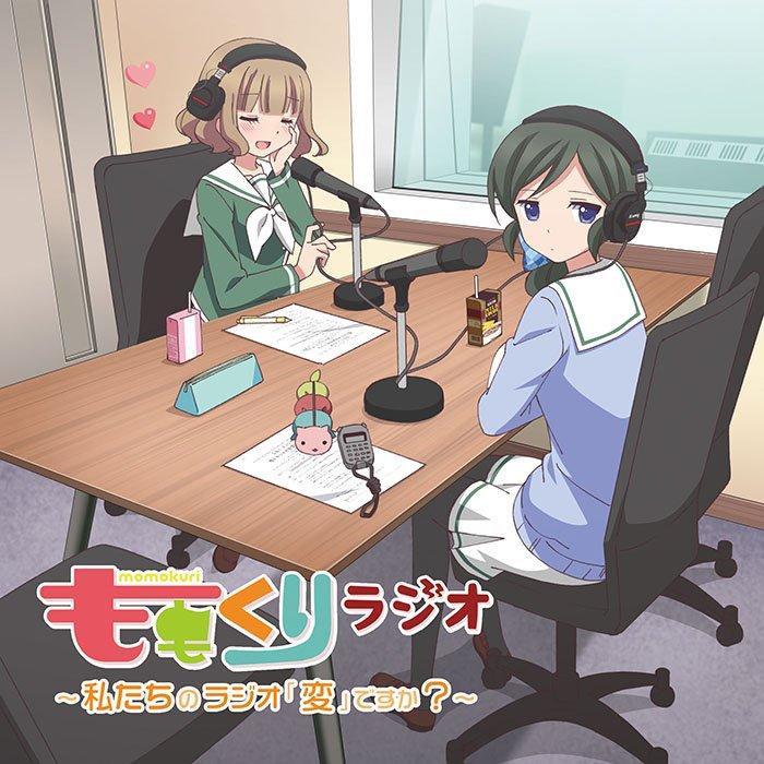 【ももくり】1月25日発売ラジオCD「ももくりラジオ~私たちのラジオ「変」ですか?~」のCDジャケットが完成しました!さ