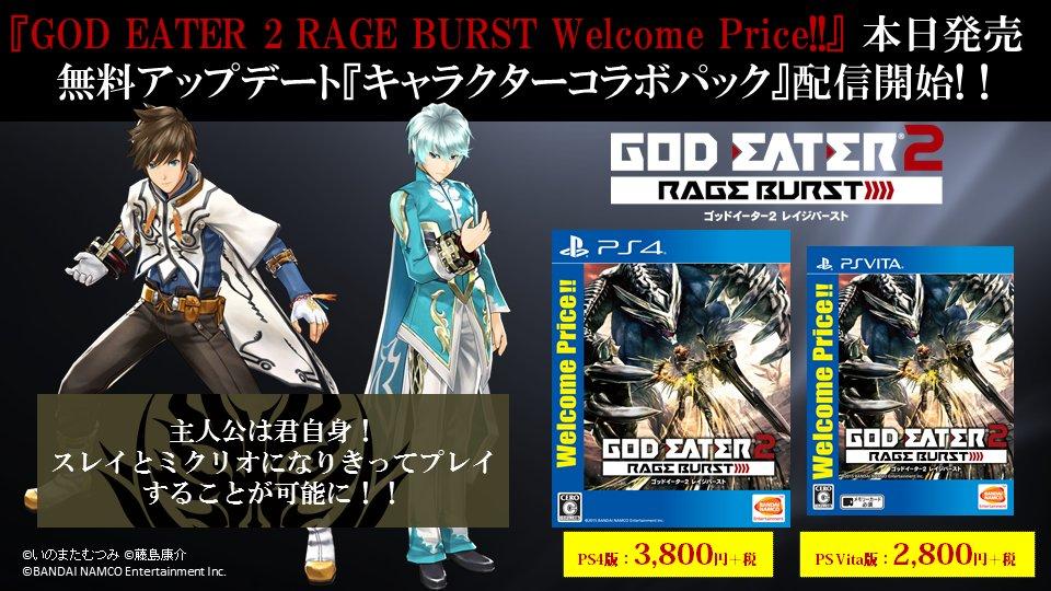 『GOD EATER 2 RAGE BURST』無料アップデート「キャラクターコラボパック」が本日配信!アップデートを適