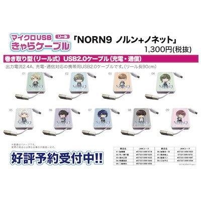受付開始:1月中旬発売予定CD「キャラリール「NORN9 ノルン+ノネット」9種」のご予約受付を開始致しました!