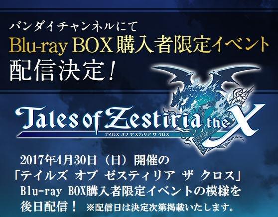 2017年4月30日(日)開催の「テイルズ オブ ゼスティリア ザ クロス」 Blu-ray BOX購入者限定イベントの