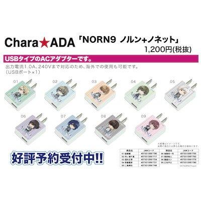 受付開始:1月中旬発売予定グッズ「キャラアダ「NORN9 ノルン+ノネット」9種」のご予約受付を開始致しました!
