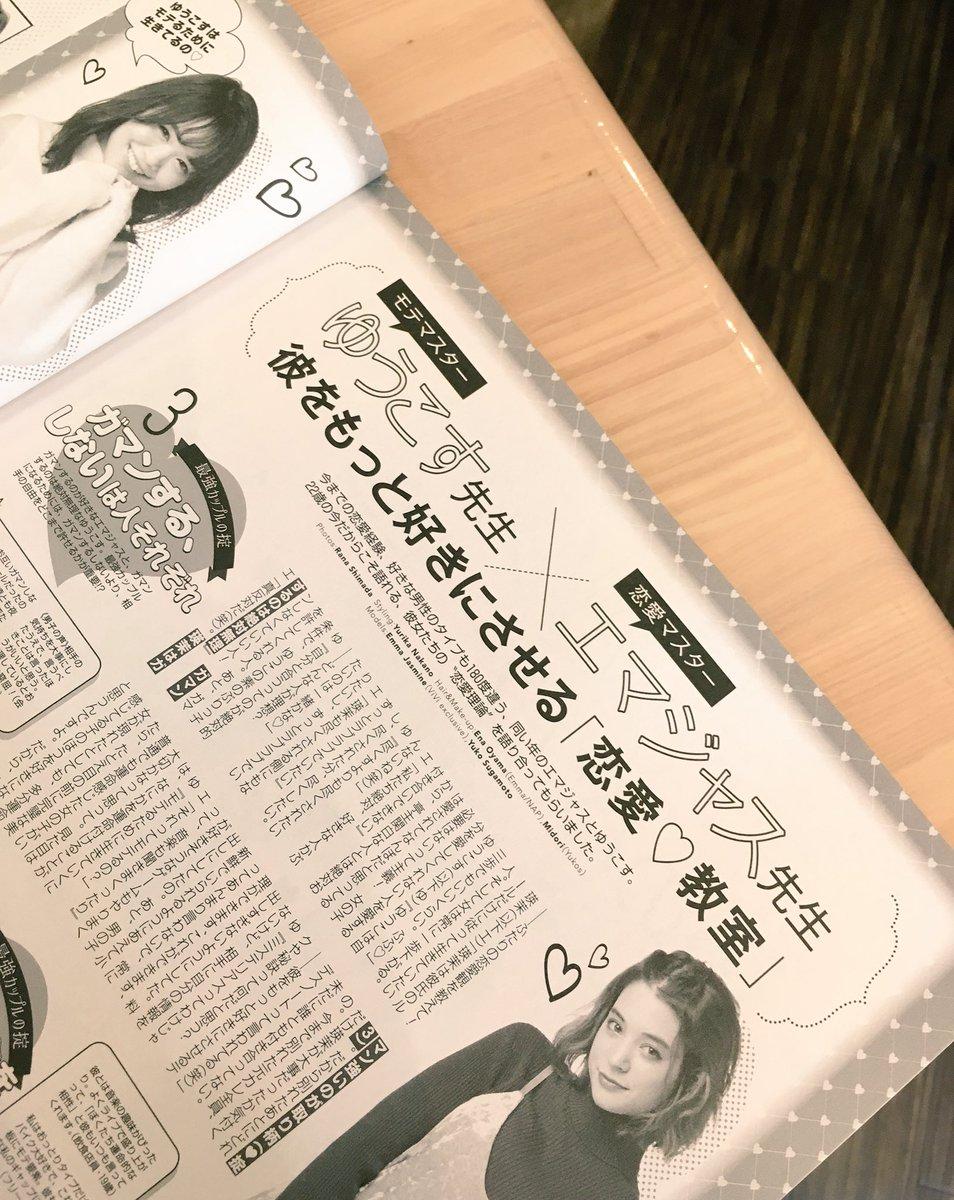 【ゆうこす無職】菅本裕子 35【榎本ゆず風俗MUTEKI】©2ch.netYouTube動画>10本 ->画像>138枚