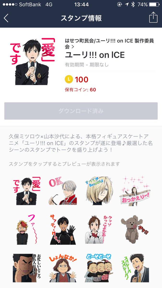 購入#ユーリ!!!onICE