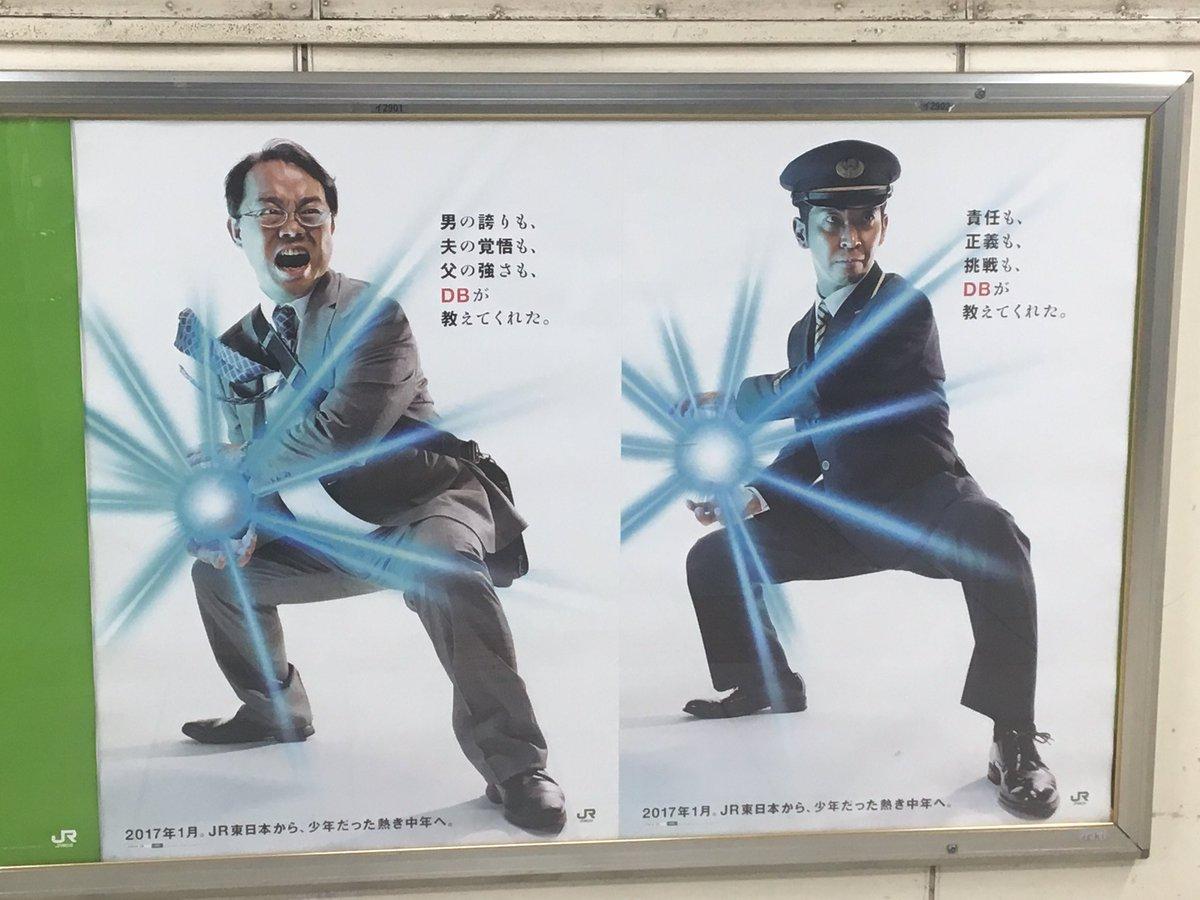 JR東日本頭大丈夫か?ちなみにDBって多分ドラゴンボールだと思う。