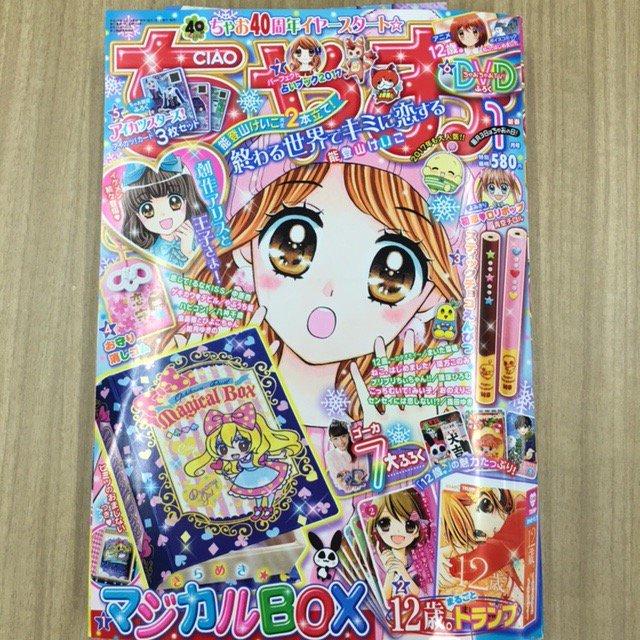 ちゃお1月号、本日12/1発売!付録は12歳。トランプに、アニメ#16「ココロ」が入ったDVD他。漫画「12歳。」はクラ