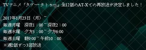 【アニメ】 #タブー・タトゥー AT-Xにて、17年1月23日より再放送が決定  #タブータトゥー