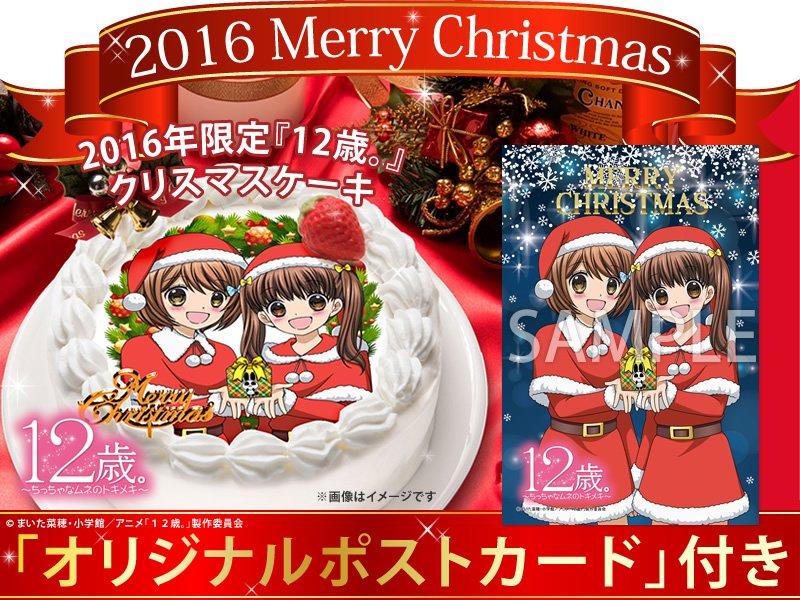【ご予約受付中】「12歳。」2016年限定描き下ろしクリスマスケーキご予約受付中です!可愛い限定ポストカードが付属となり