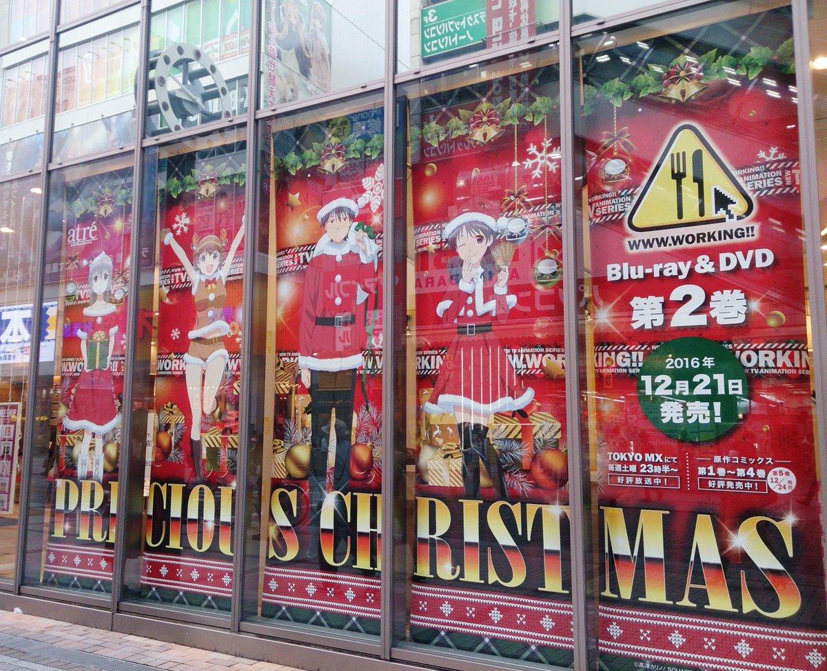 本日よりWWW.WORKING!!×アトレ秋葉原のコラボがスタート!クリスマス衣装のワグナリアメンバーが皆さまをお出迎え