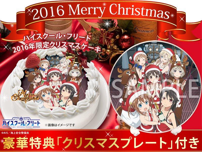 【ご予約受付中】ハイスクール・フリート数量限定描き下ろしクリスマスケーキ発売中!豪華特典プレート付き!12月に入りました