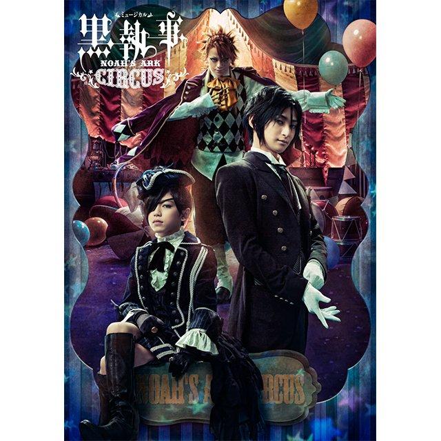【黒執事】12/3より福岡公演が始まるミュージカル「~NOAH'S ARK CIRCUS~」Blu-ray/DVDもご予