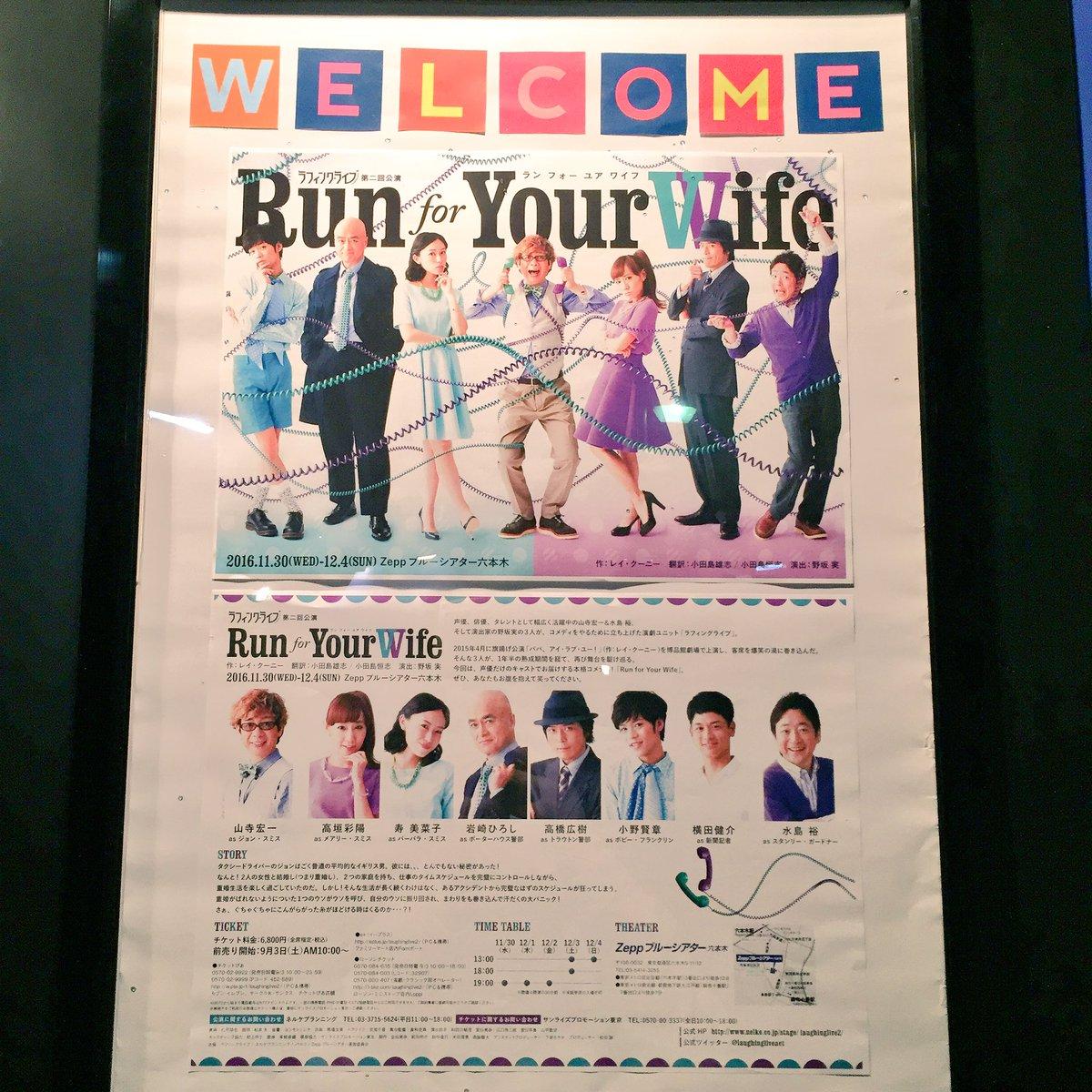 ラフィングライブさんの第二回公演『Run for Your Wife』を観てまいりました。生のお芝居の、笑いの素晴らしさ