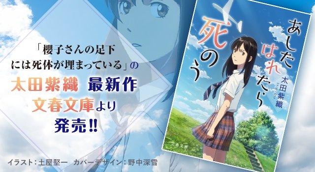 【書籍情報】「櫻子さんの足下には死体が埋まっている」の太田紫織最新作「あしたはれたら死のう」が文春文庫より発売!自殺未遂