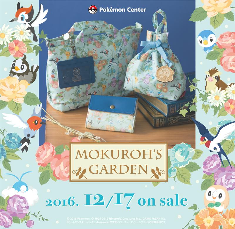 12月17日(土)、モクローをはじめ、つばさを持つポケモンたちが集う、お花でいっぱいのお庭をテーマにした雑貨「MOKUR