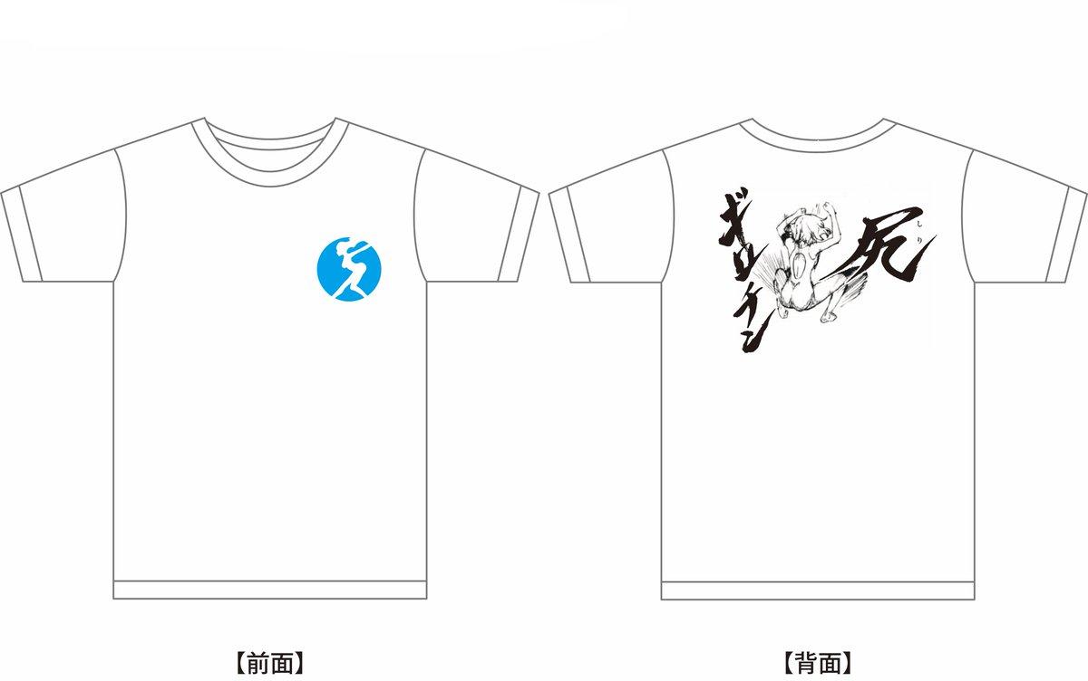 【C91 競女】TVアニメ『競女!!!!!!!!』より、「コミケセット」のご紹介です!!こちらはTシャツとマフラータオル