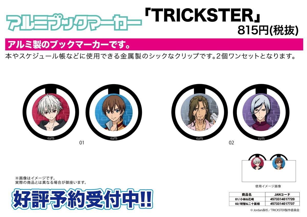 【新作予約案内】アルミブックマーカー「TRICKSTER」予約開始!アルミ素材の表面にキャラクターやエンブレムなどがデザ