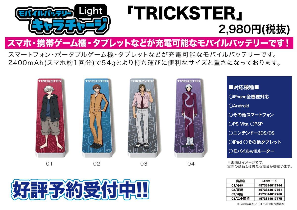 【新作予約案内】キャラチャージライト「TRICKSTER」予約開始!スマートフォン・ポータブルゲーム機・タブレットなどが